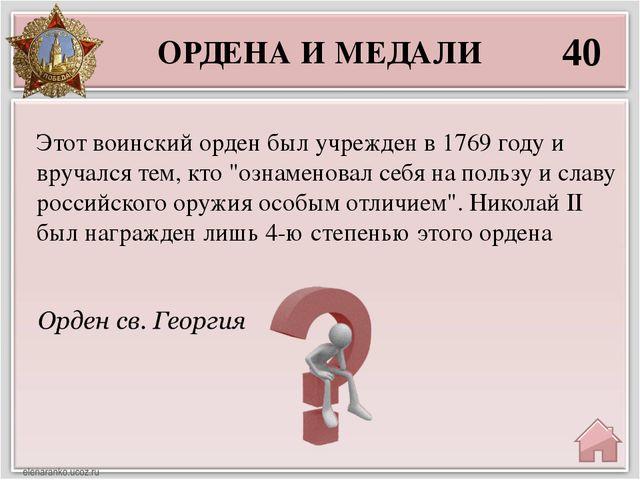 20 Звание «город-герой» присваивается городам Советского Союза, жители которы...