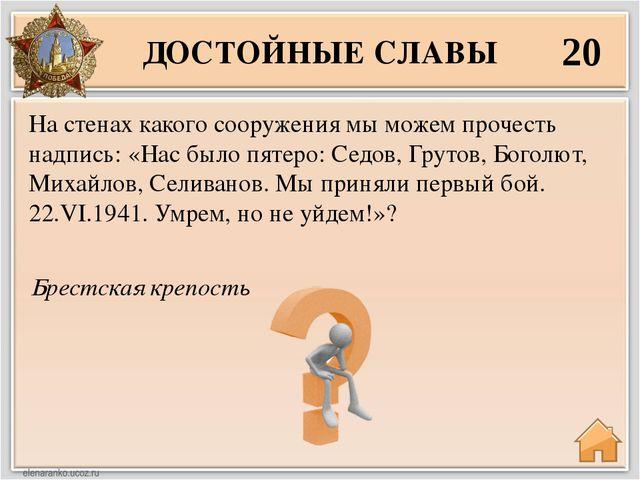 50 Перчатки Кульминацией парада Победы 24 июня 1945 года стал марш 200 знамен...