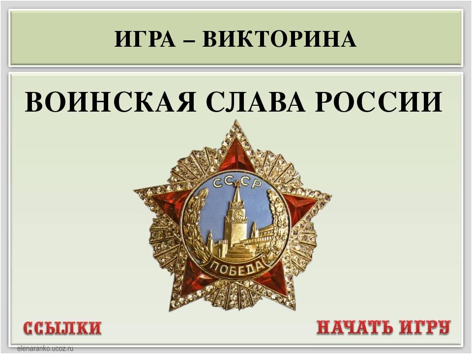 Георгий Константинович Жуков Маршал Советского Союза, участвовал в Первой Мир...