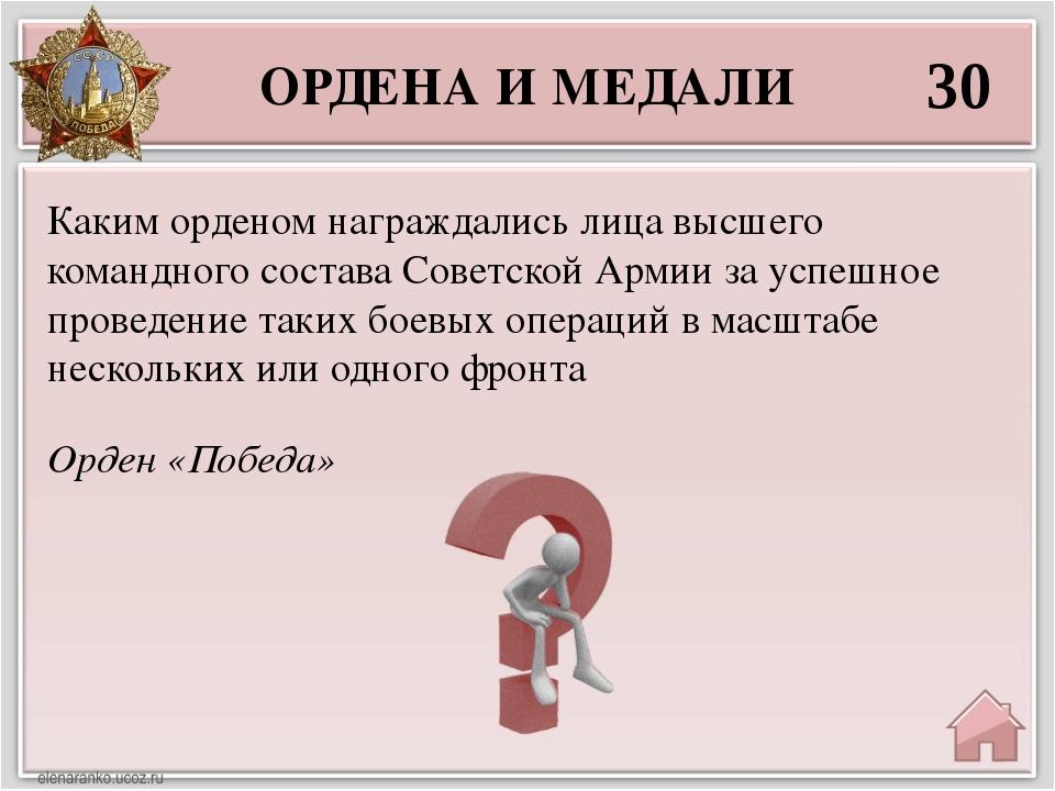 10 Севастополь Фашистские войска потратили на захват этого города 250 дней, а...