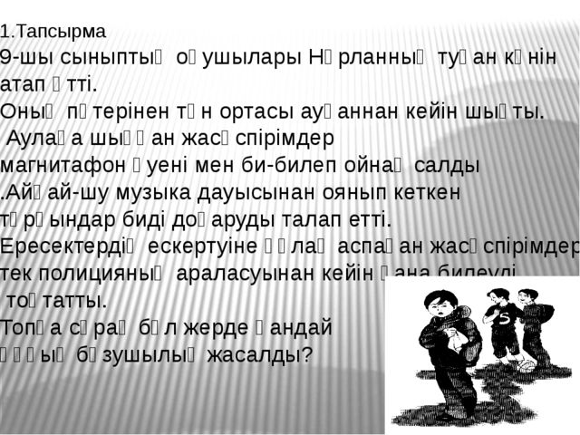 1.Тапсырма 9-шы сыныптың оқушылары Нұрланның туған күнін атап өтті. Оның пәт...