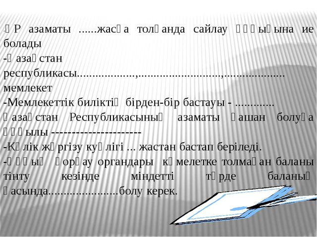 Двакато Иваз Инзцялеи Енцрауз Цакия- Аңзегр