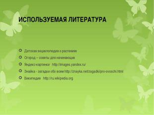ИСПОЛЬЗУЕМАЯ ЛИТЕРАТУРА Детская энциклопедия о растениях Огород – советы для