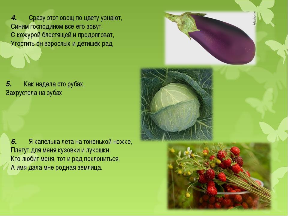 4.Сразу этот овощ по цвету узнают, Синим господином все его зовут. С ко...
