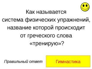 Триатлон Правильный ответ Как называется греческий по происхождению вид непре