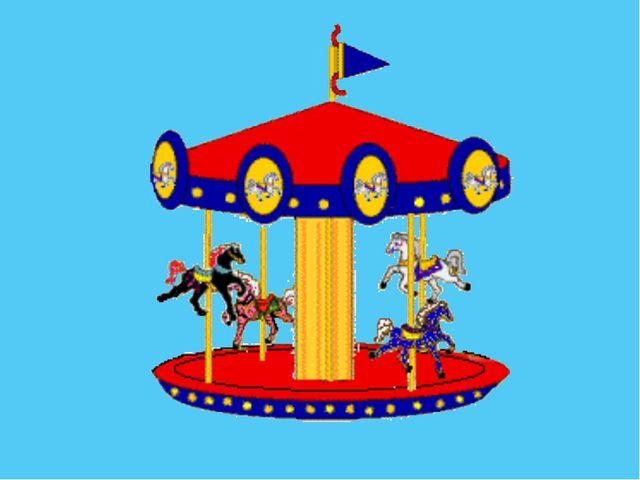 Олимпийское колесо