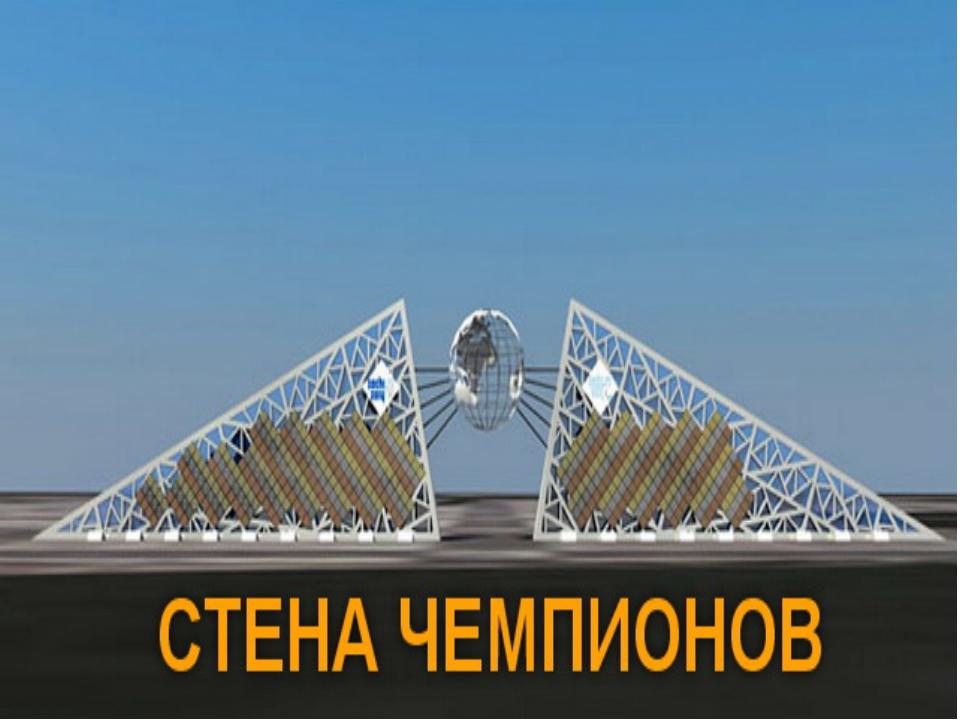 «Олимпийские перемены»