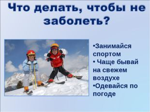 Занимайся спортом Чаще бывай на свежем воздухе Одевайся по погоде