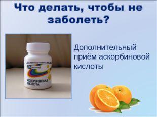 Дополнительный приём аскорбиновой кислоты