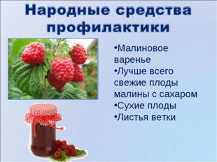 Малиновое варенье Лучше всего свежие плоды малины с сахаром Сухие плоды Листь
