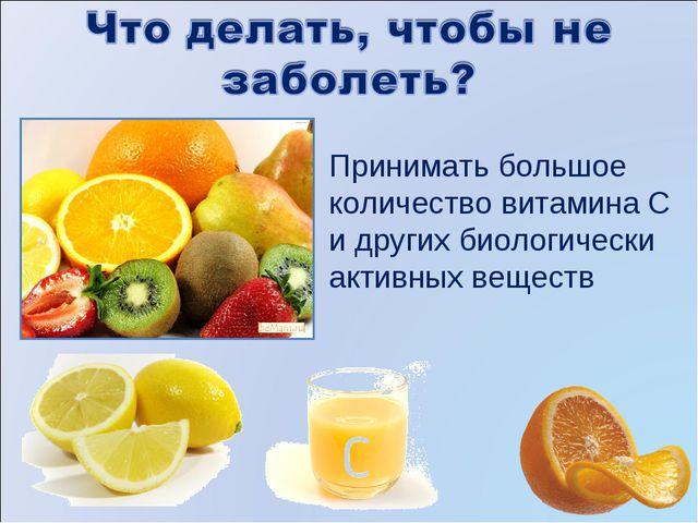 Принимать большое количество витамина С и других биологически активных веществ