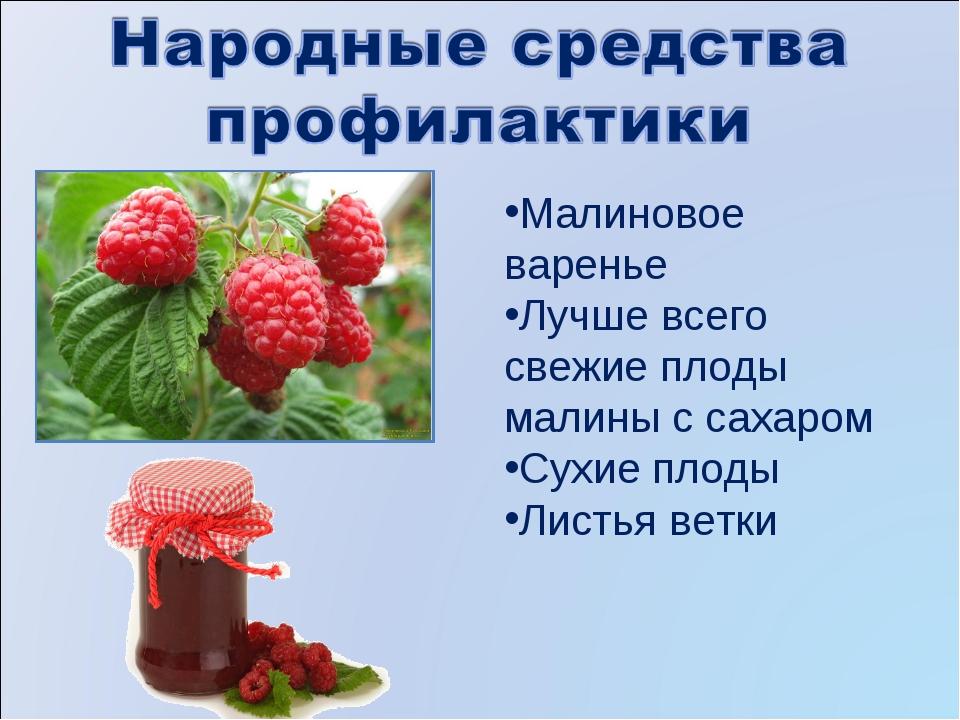 Малиновое варенье Лучше всего свежие плоды малины с сахаром Сухие плоды Листь...