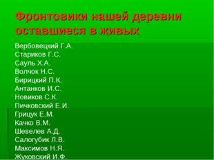Фронтовики нашей деревни оставшиеся в живых Вербовецкий Г.А. Стариков Г.С. Са