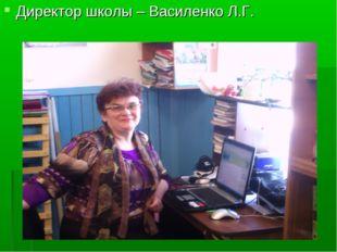 Директор школы – Василенко Л.Г.