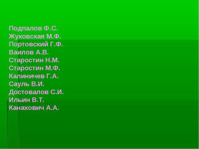 Подпалов Ф.С. Жуковская М.Ф. Портовский Г.Ф. Ваилов А.В. Старостин Н.М. Старо...