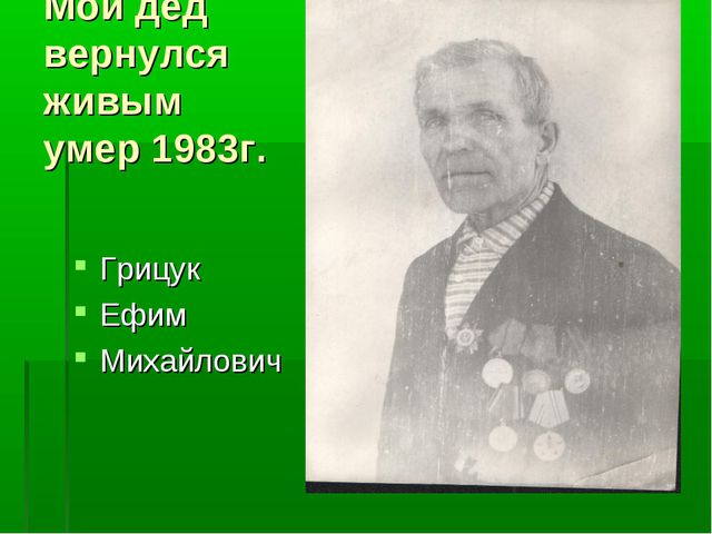 Мой дед вернулся живым умер 1983г. Грицук Ефим Михайлович