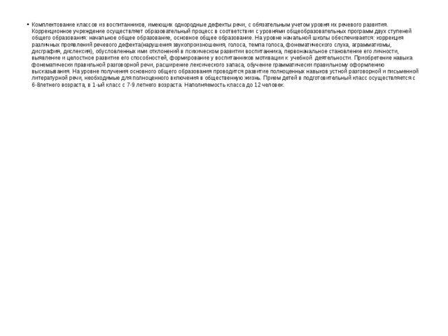 Комплектование классов из воспитанников, имеющих однородные дефекты речи, с о...