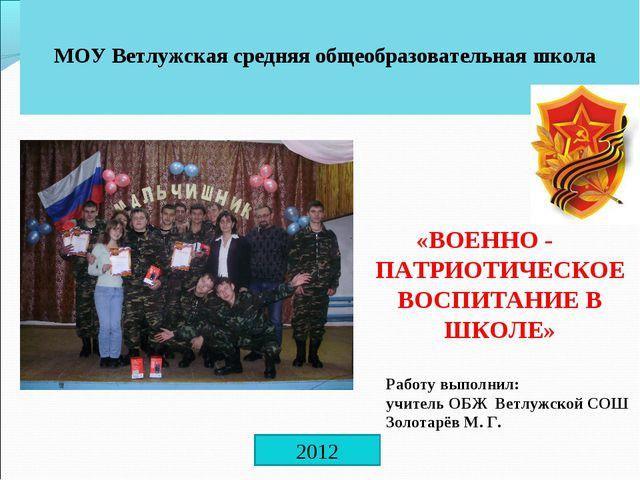 МОУ Ветлужская средняя общеобразовательная школа «ВОЕННО - ПАТРИОТИЧЕСКОЕ ВО...