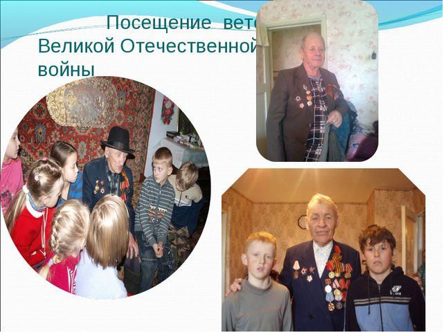 Посещение ветеранов Великой Отечественной войны
