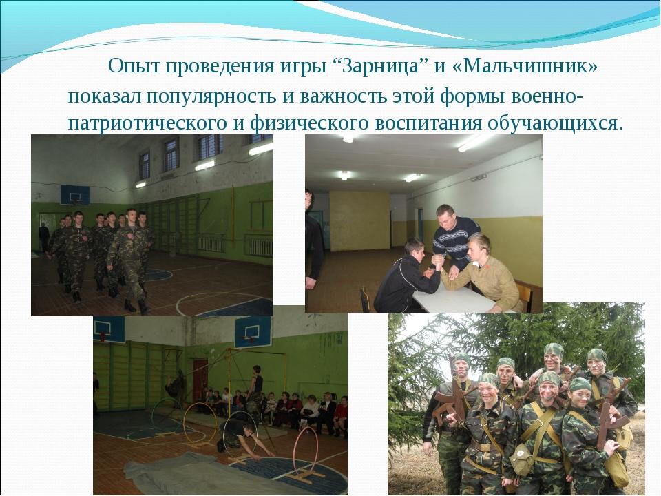 """Опыт проведения игры """"Зарница"""" и «Мальчишник» показал популярность и важност..."""