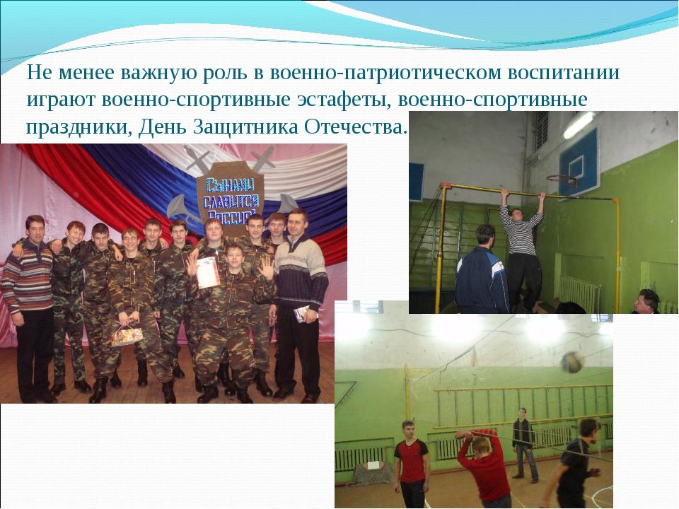 Не менее важную роль в военно-патриотическом воспитании играют военно-спортив...