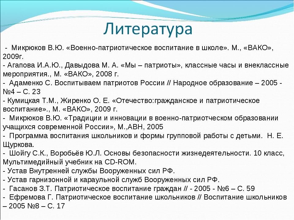 - Микрюков В.Ю. «Военно-патриотическое воспитание в школе». М., «ВАКО», 2009...