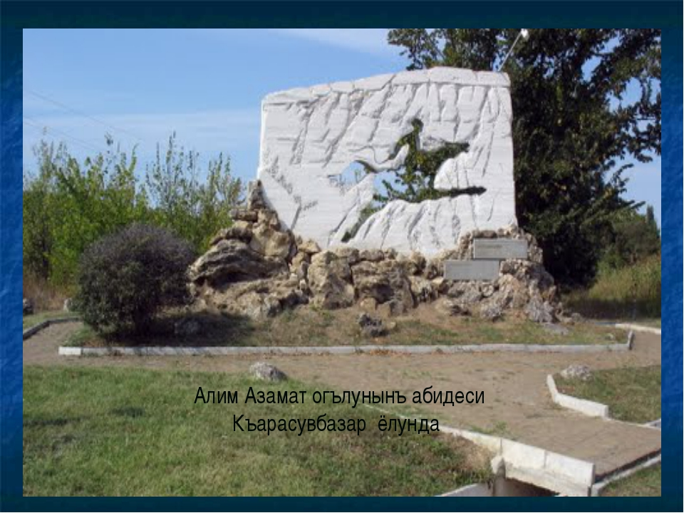 Алим Азамат огълунынъ абидеси Къарасувбазар ёлунда