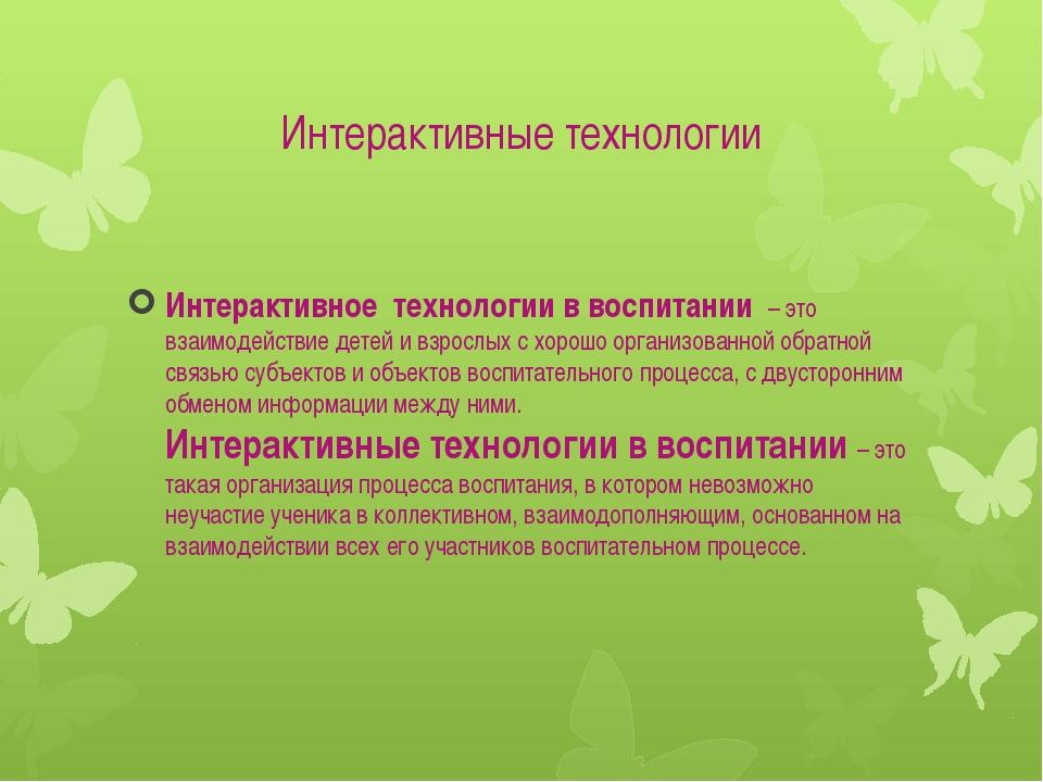 Интерактивные технологии Интерактивное технологии в воспитании – это взаимоде...