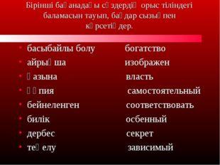 Бірінші бағанадағы сөздердің орыс тіліндегі баламасын тауып, бағдар сызықпен