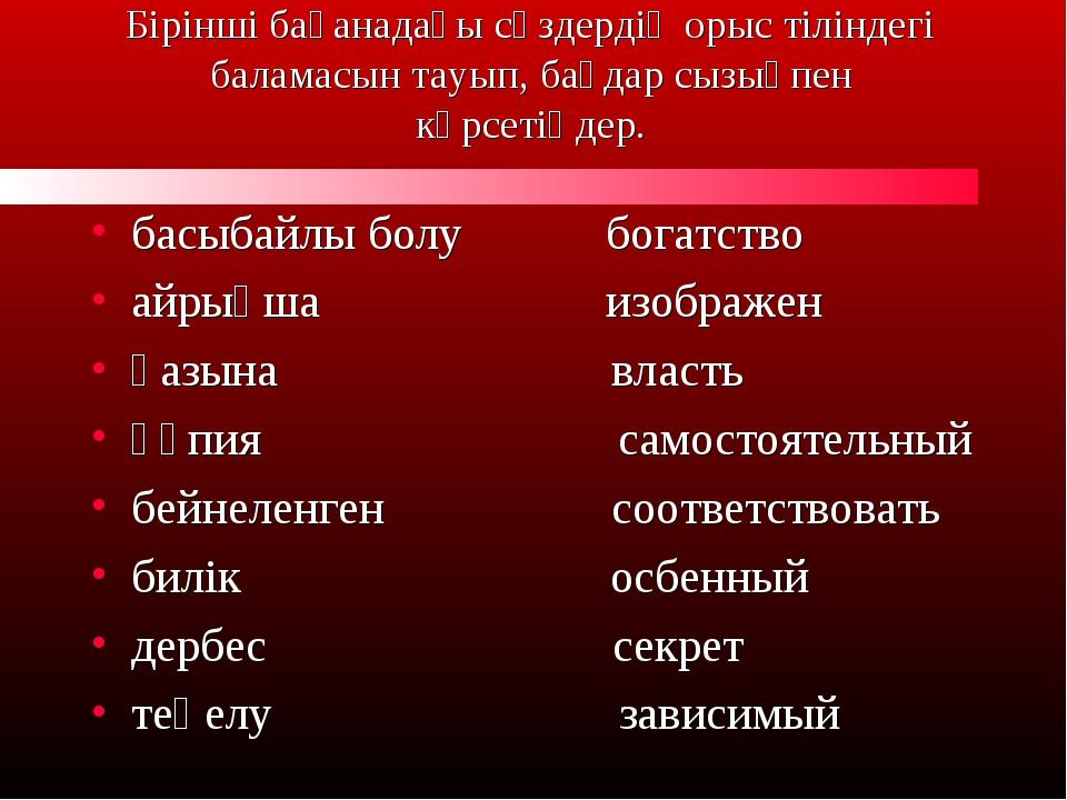 Бірінші бағанадағы сөздердің орыс тіліндегі баламасын тауып, бағдар сызықпен...