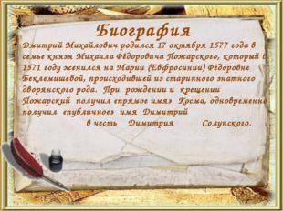 Биография Дмитрий Михайлович родился 17 октября 1577 года в семье князя Михаи