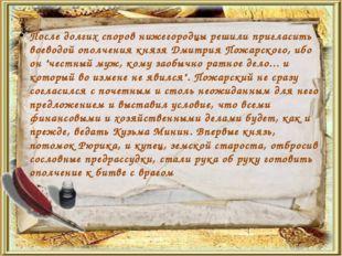 После долгих споров нижегородцы решили пригласить воеводой ополчения князя Дм