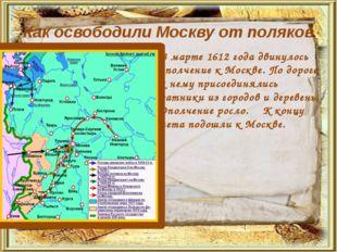 Как освободили Москву от поляков В марте 1612 года двинулось ополчение к Моск