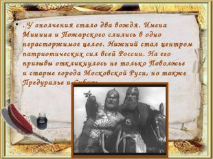 . Уополчения стало два вождя. Имена Минина иПожарского слились водно нерас