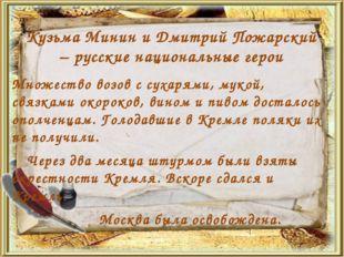 Кузьма Минин и Дмитрий Пожарский – русские национальные герои Множество возов