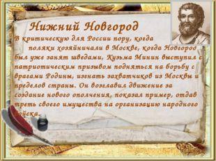 Нижний Новгород В критическую для России пору, когда поляки хозяйничали в Мос