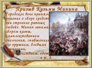 Призыв Кузьмы Минина Городское вече приняло решение о сборе средств «на строе