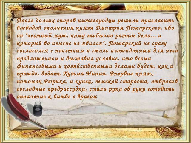 После долгих споров нижегородцы решили пригласить воеводой ополчения князя Дм...
