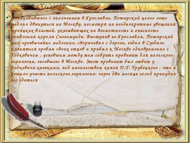 Остановившись с ополчением в Ярославле, Пожарский целое лето медлил двинуться...