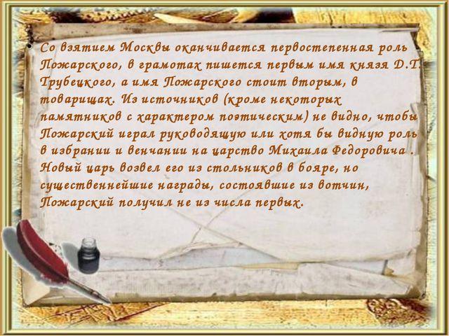 Со взятием Москвы оканчивается первостепенная роль Пожарского, в грамотах пиш...