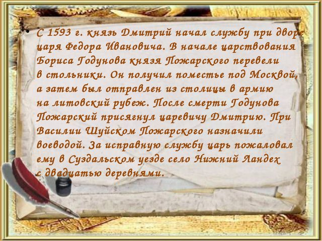 С1593г.князь Дмитрий начал службу при дворе царя Федора Ивановича. Вначал...