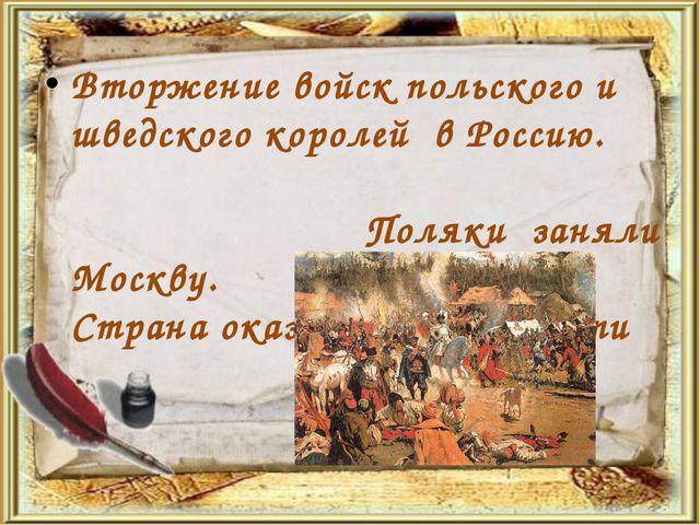 Вторжение войск польского и шведского королей в Россию.  Поляки заняли Москв...