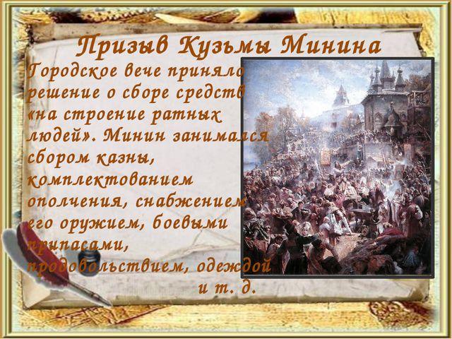 Призыв Кузьмы Минина Городское вече приняло решение о сборе средств «на строе...
