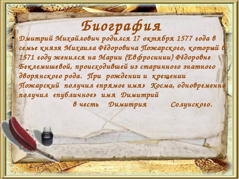 Биография Дмитрий Михайлович родился 17 октября 1577 года в семье князя Михаи...