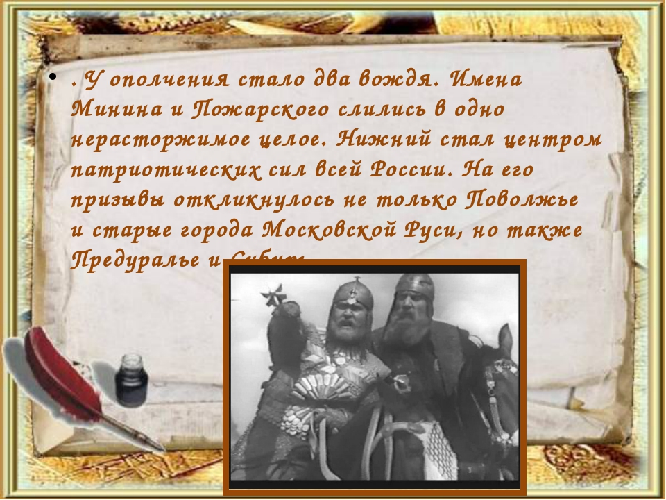 . Уополчения стало два вождя. Имена Минина иПожарского слились водно нерас...
