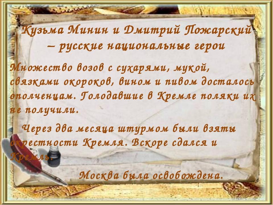 Кузьма Минин и Дмитрий Пожарский – русские национальные герои Множество возов...