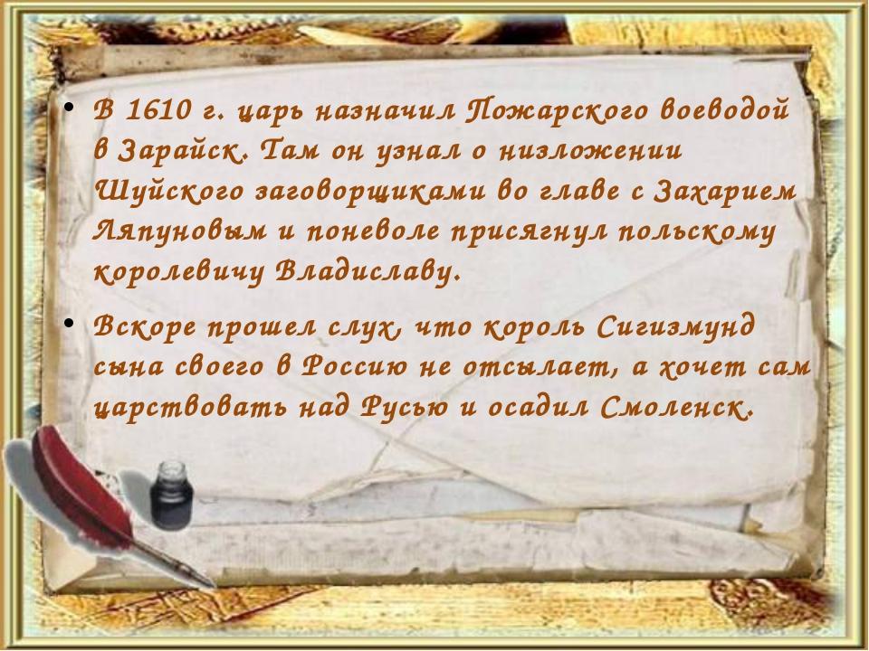 В1610г.царь назначил Пожарского воеводой вЗарайск. Там онузнал онизложе...