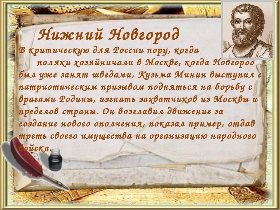 Нижний Новгород В критическую для России пору, когда поляки хозяйничали в Мос...