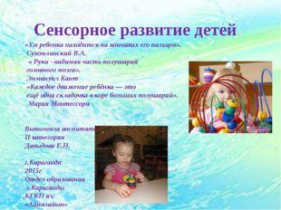 Сенсорное развитие детей «Ум ребенка находится на кончиках его пальцев». Сухо