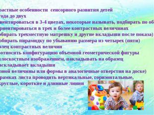 Возрастные особенности сенсорного развития детей От года до двух ориентироват